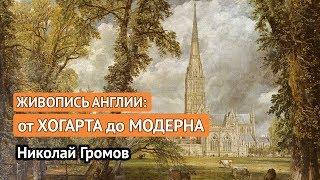 Живопись Англии: от Хогарта до модерна (Николай Громов)