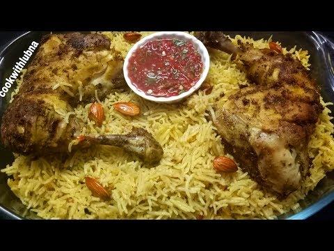 "Arabian Biryani ""Mandi"" / अरेबियन मंडी बिरयानी घर पर बनाएं आसानी से/ Arabian Biryani"