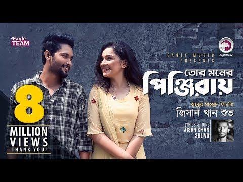Tor Moner Pinjiray | Ankur Mahamud Feat Jisan Khan Shuvo | Bangla New Song
