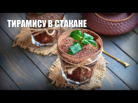 тирамису рецепт с фото пошагово в стакане