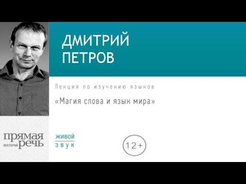 Магия слова и язык мира | Дмитрий Петров (аудиокнига)