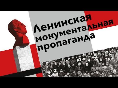 Ленинский план монументальной пропаганды: всё самое интересное и странное