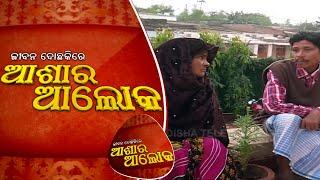 Jibana Do Chakire Ashara Alok 141 15 Dec 2018 | କଣ ଏହି ଦମ୍ପତିଙ୍କ ହୃଦୟ ମିଶିବ ଏହି କାର୍ଯ୍ୟକ୍ରମରେ? - OTV