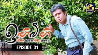 IGI BIGI Episode 31 || ඉඟිබිඟි II 19th Sep 2020 Thumbnail
