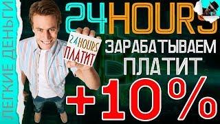 ЗАРАБОТОК В 24HOURS +10% КАЖДЫЙ ДЕНЬ. ВЫВОДИМ ПЕРВЫЕ ДЕНЬГИ / ЗАРАБОТОК В ИНТЕРНЕТЕ