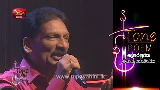 Muthu Muthu Wasse @ Tone Poem with Somasiri Medagedara Thumbnail