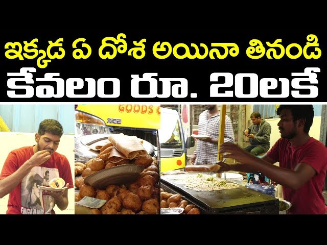 Most Popular Tiffin Center In Hyderabad | Any Type Of Dosa @ Rs 20 Only | PDTV Foods