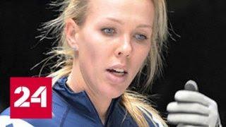 CAS отстранил от соревнований провалившую допинг-тест бобслеистку Сергееву - Россия 24