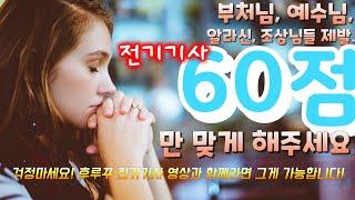 [59강]⚡후루꾸 전기기사 필기 기출문제풀이 - 201…