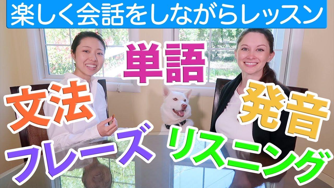 日本語にない曖昧母音「シュワー」の発音トレーニング・対話例英会話レッスン#2【英単語・フレーズ・文法・リスニング】