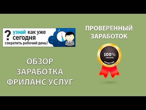 Видео Заработок на написании статей в интернете