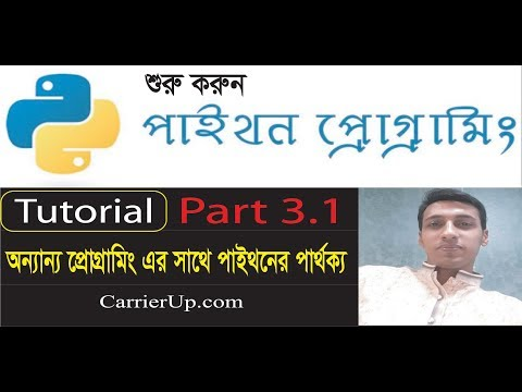 Python Programming Bangla Tutorial Part 03.1 (variable) thumbnail