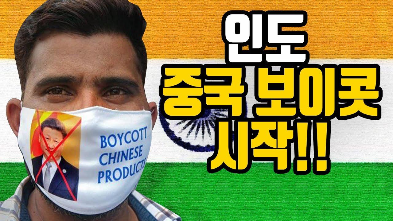 인도, 오성홍기 불태우며 중국에 대해 보이콧 시작