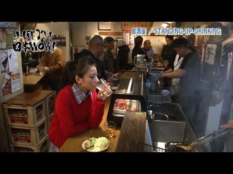 Izakaya – a Japanese style bar – Beer, Shochu, Umeshu and Yakitori / HIT IT 日本WOW! #029
