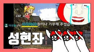 [서든어택] 구독자 400따리가 100만원 후원을 받았습니다ㅠㅠㅠㅠ