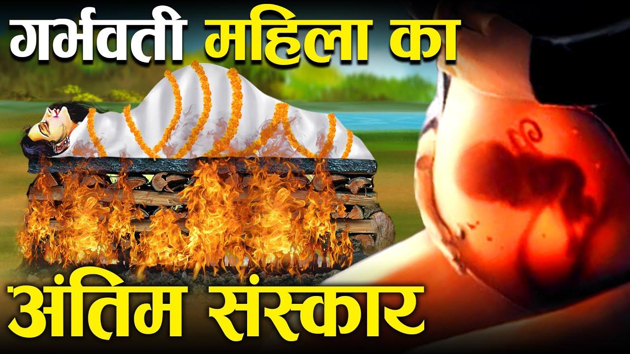 गरुड़ पुराण : कैसे होता है गर्भवती महिला का अंतिम संस्कार? | Cremation of Pregnant women in Hinduism