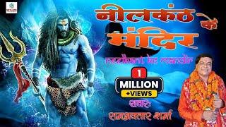 नीलकंठ के मंदिर Upar Bum Bum || New Kawar Bhajan || Ram Avtar Sharma #skylark