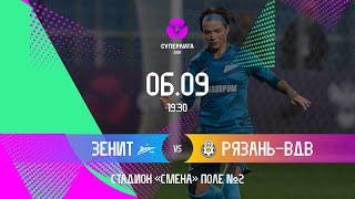 Зенит Санкт Петербург Рязань ВДВ Рязань
