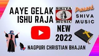 Aaye Gelak Ishu Raja |  Manoj Sahri, Mitali Ghosh, & Raju | Nagpuri Song | Shiva Music Bhakti