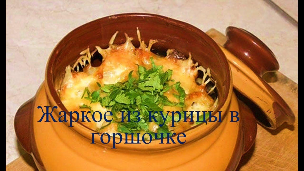 Жаркое в горшочке из курицы с картошкой и грибами - YouTube
