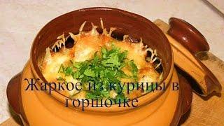 Жаркое в горшочке из курицы с картошкой и грибами