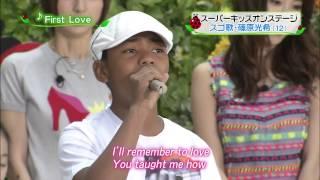 『スーパーキッズオンステージ』スゴ歌・篠原光希(12)♪First Love