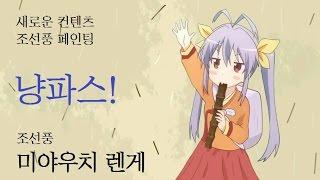 단소부는 냥파스~ [조선풍페인팅 - 논논비요리 미야우치 렌게] Josen style Painting - Non Non Biyori renge miyauchi (김밥이 :P)