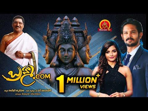 Brahma.com Full Movie - 2018 Telugu Full Movies - Neetu Chandra, Nakul, Kousalya