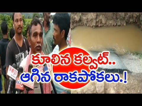Road Vanished Due To Heavy Rains | Vizianagaram | MAHAA NEWS