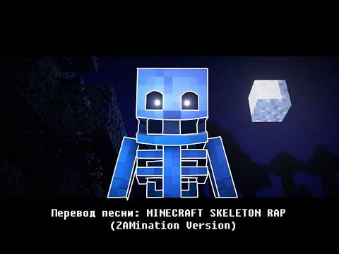 ПЕРЕВОД ПЕСНИ SKELETON RAP (РУССКИЕ СУБТИТРЫ) (ОРИГИНАЛ:  ZAMination Productions)