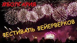 Фестиваль фейерверков! День 1. Болгария