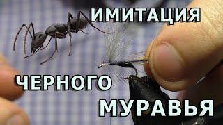 Имитация Черного Муравья. Универсальная мушка