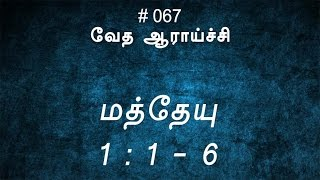 மத்தேயு 1:1-6 (#067) [Matthew Tamil Bible Study]