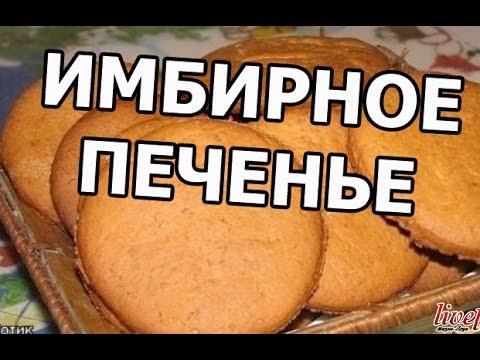 Имбирное печенье. Рецепт имбирного печенья. Приготовить имбирные печенья просто!