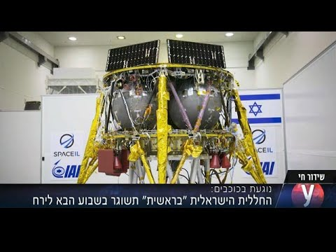 החללית הישראלית תשוגר שבוע הבא לירח