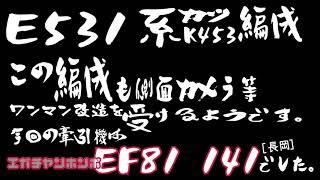 【ワンマン改造入場】200917 E531系カツK453編成秋田入場/Series E531 K451F Delivery to Akita.
