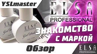 ELSA - знакомство с маркой