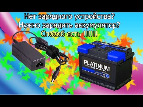 Как можно зарядить аккумулятор без зарядного устройства