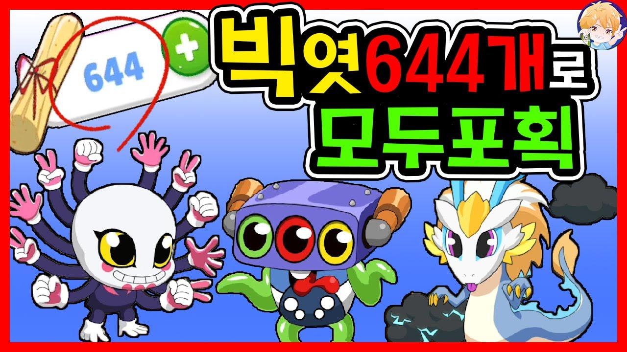 신비아파트 빅엿644개로 가위바위보귀,시노귀 다잡아버리기~ 384화