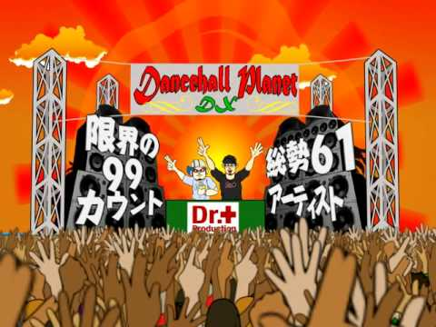 Dancehall Planet 4 CM