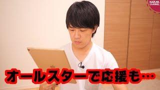 野党結集で新潟県知事選を応援するも敗北…しかしなぜ負けたかわかっていない様子 thumbnail