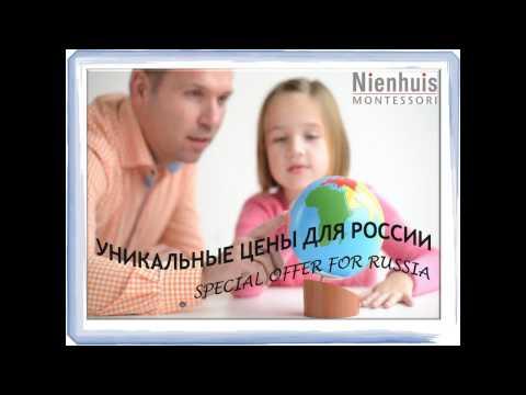 Презентация Nienhuis Montessori