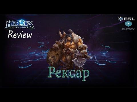 видео: heroes of the storm: Обзор-гайд (144 выпуск) - Рексар
