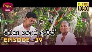 Weeraya Gedara Awith | වීරයා ගෙදර ඇවිත් | Episode - 39 | 2019-06-09 | Rupavahini Teledrama Thumbnail
