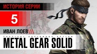 История серии Metal Gear, часть 5