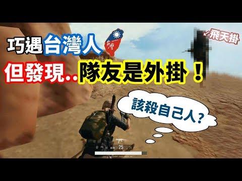 【絕地求生 PUBG】巧遇台灣人 卻發現隊友是..外掛❗️ 還敢用『飛天掛』我差點殺了他!