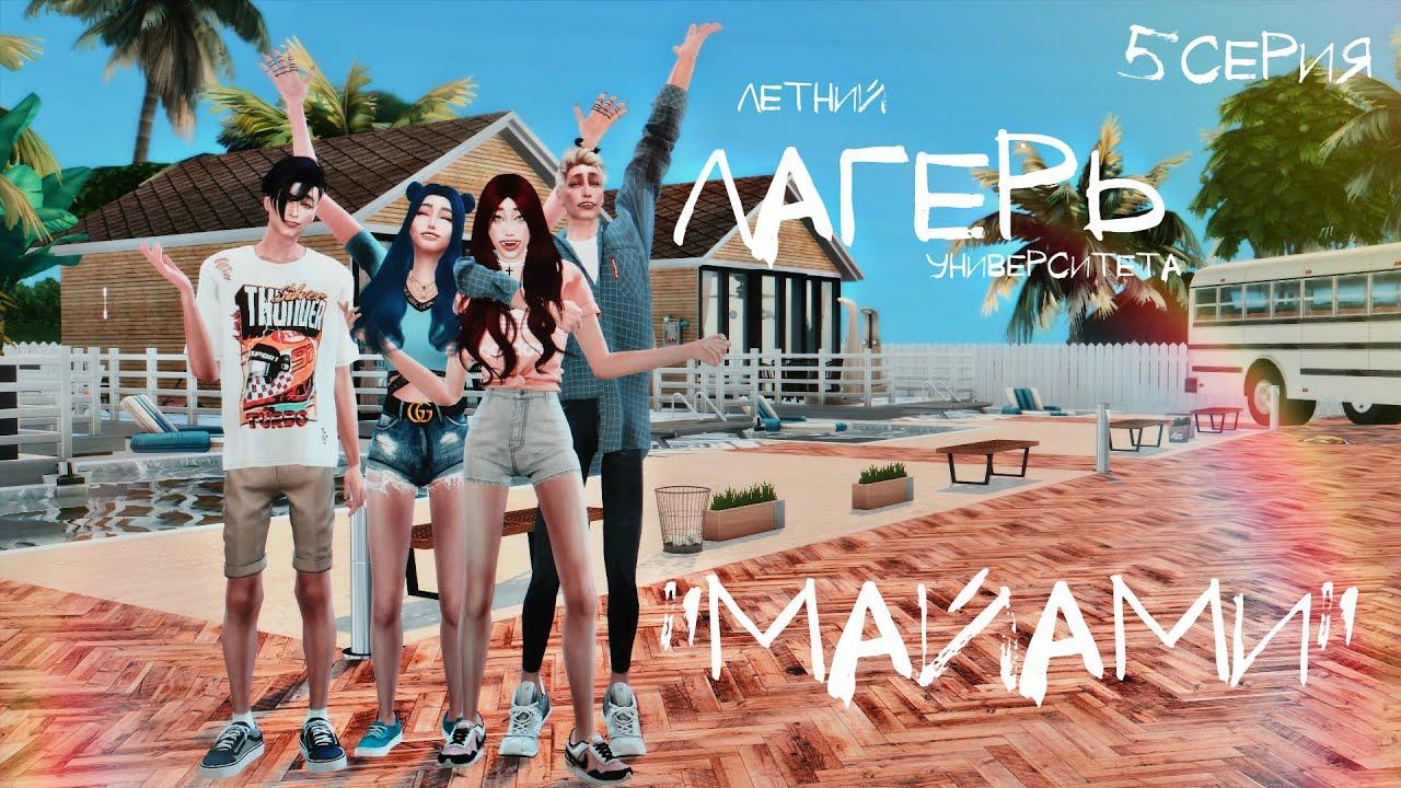 """Cериал c озвучкой Sims 4 """"Летний лагерь университета «Майами»"""" 5 серия"""