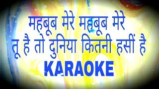 Mahboob mere mahboob mere with lyrics low scale karaoke patthar ke sanam
