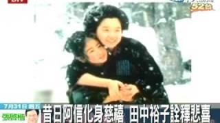 昔日阿信化身慈禧田中裕子詮釋悲喜.