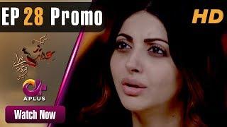 Kyunke Ishq Baraye Farokht Nahi - Episode 28 Promo | Aplus Dramas | Junaid, Moomal | Pakistani Drama